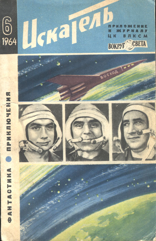http://epizodsspace.airbase.ru/bibl/iskatel/1964/6/obl.jpg
