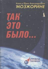 """Воспоминания об А.Г. Мрыкине в книге Ю.А. Мозжорина """"Так это было..."""""""