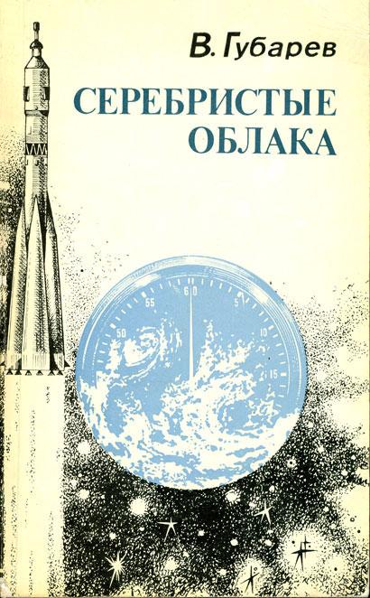 http://epizodsspace.airbase.ru/bibl/oblojki/g/gubarev-sereb-obl-82.jpg