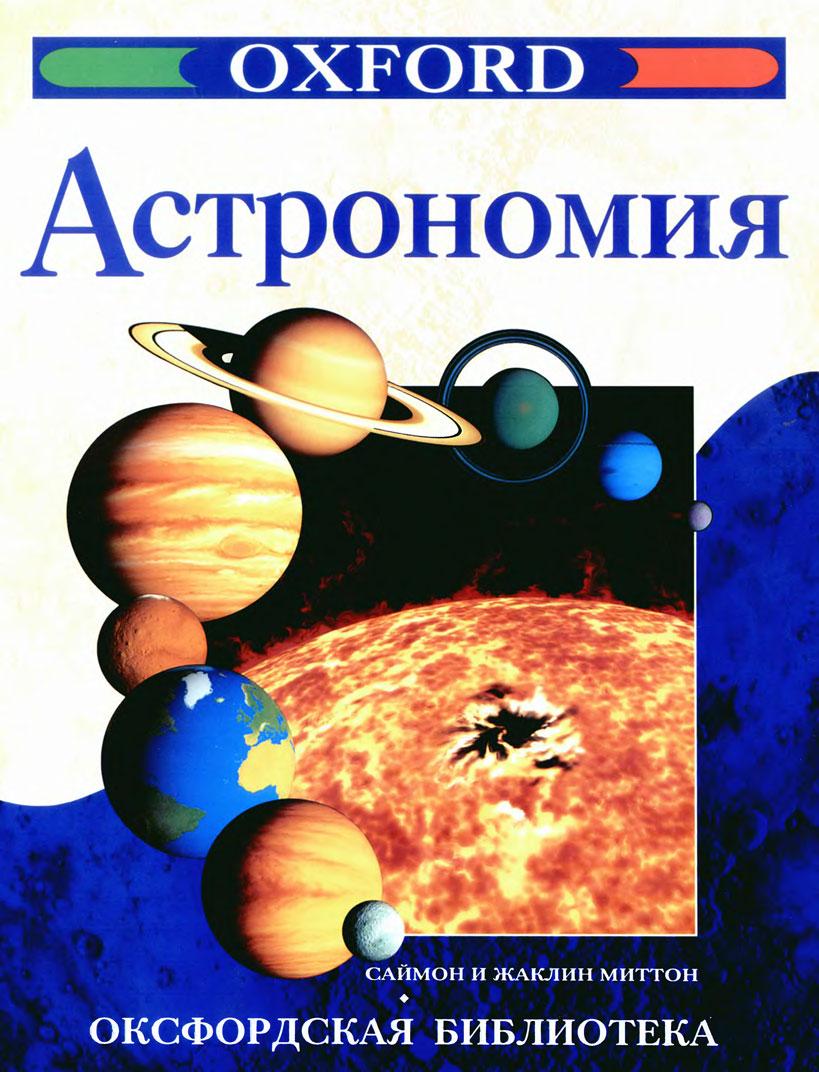 тематические практические задания решебник 11 и астрономия