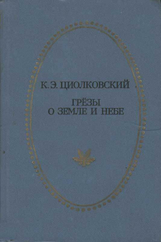 http://epizodsspace.airbase.ru/bibl/oblojki/ts/tsiolkovskiy-grezy-86.jpg