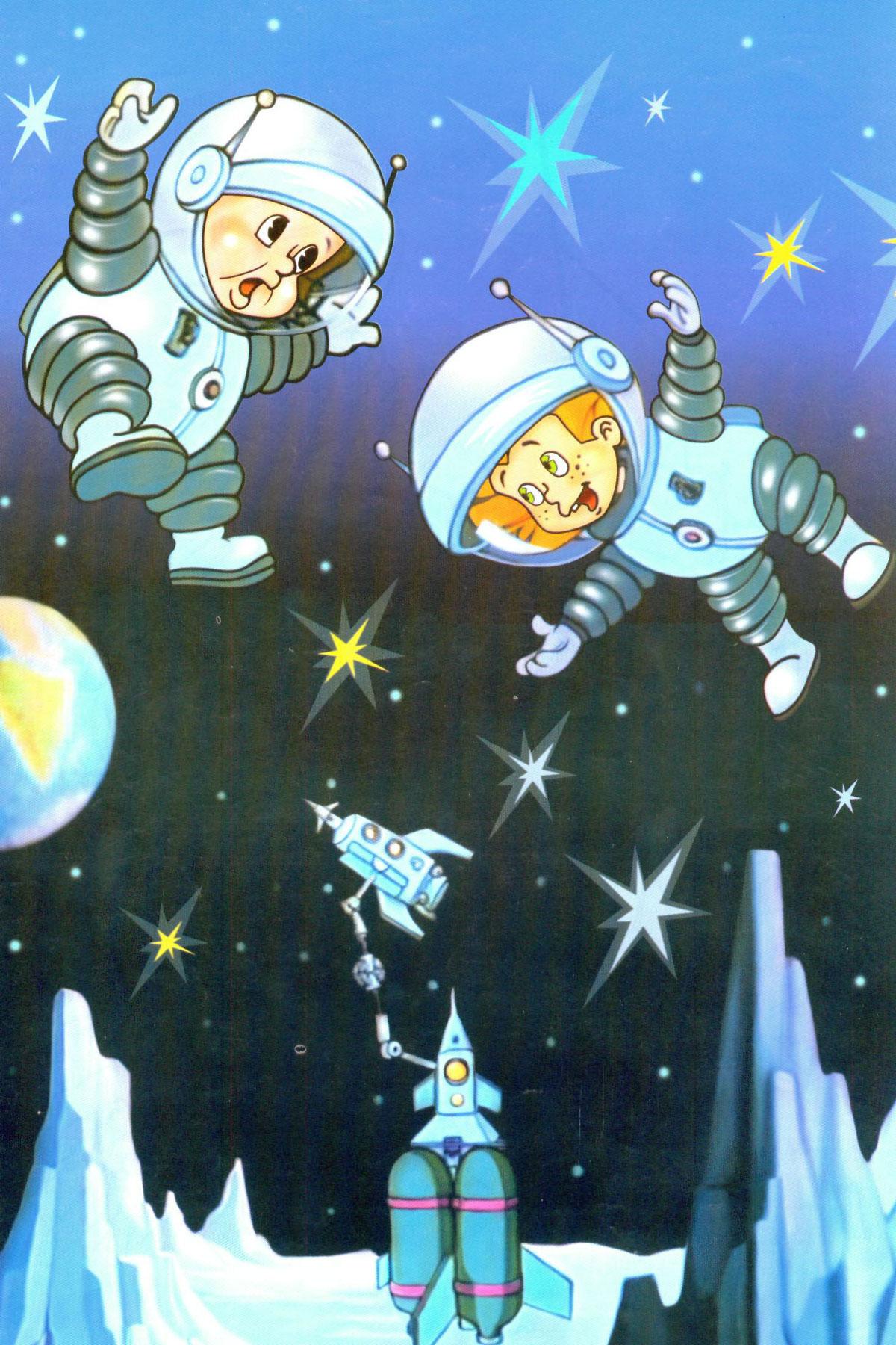 Космос для детей школьного возраста в картинках